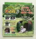 【コンパクトに出来るゲージ】犬別荘ツー(ワンヴィラツー)Sサイズ
