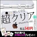 iphone7ケース iPhone7 ケース【耐衝撃】tpu+pc【超クリア ハードケース】スマホリング プレゼント【送料無料】クリアケース iPhone se iPhone6 Plus バンカーリング
