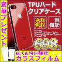 【スマホリング プレゼント】iphone7ケース iphone8 iPhone se【耐衝撃】tpu+pc【超クリア ケース】 【送料無料】 iPhone6 Plus バンカーリング