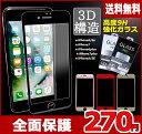 iPhone7 ガラスフィルム 全面保護 iPhone6s iPhone6 plus 【送料無料】3D【9H 超薄強化 ガラスフィルム】 傷防止、超高硬度、ラウンドエッジ、高透過率、極薄0.2mm、炭素繊維+9Hガラス