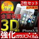 【全面保護 3D 9H】 強化ガラス 二枚組 保護フィルム 強化ガラスフィルム 強化ガラス保護フィルム 液晶保護ガラスフィルム iPhone7 iPhone6s Plus iphone5s se アイフォン7 アイフォン6s 全面 全面ガラスフィルム ラウンドカット