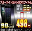 全面保護 ブルーライトカット iPhone7 iPhone6s iPhone6 plus 3D【9H 超薄強化 ガラスフィルム】 傷防止、超高硬度、ラウンドエッジ、高透過率、極薄0.2mm、炭素繊維+9Hガラス