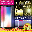 全面保護 3D 9H ブルーライトカット 強化ガラスフィルム iPhoneX iPhone8 iPhone8plus iPhone7 iPhone6s iPhone6 plus 強化ガラスフィルム 傷防止 超高硬度 ラウンドエッジ 高透過率 極薄0.2mm 炭素繊維 9Hガラス