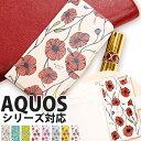 スマホケース 手帳型 花柄 AQUOS対応 AQUOS ZETA ケース Compact ZETA EVER AQUOS PHONE EX AQUOS U〈ポピー 手帳ケース〉ピンク かわいい AQUOS SERIE mini AQUOS R2 アクオス 大人かわいい カバー