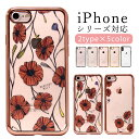 iPhone7 ケース 手帳型 スマホケース iphone8 かわいい 花柄【送料無料】おしゃれ i...