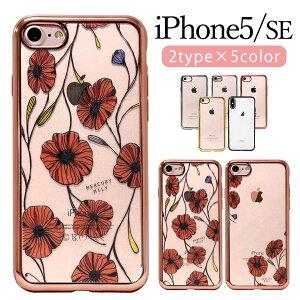 (iPhone5 iphone5SE)TPUケース 花柄 スマホケース おしゃれ かわいい シンプル サイドメタル 高級感 令和最初にほしいモノ 令和