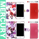 iphone7 iphone6s ケース 手帳型 花柄 4色 iPhone6 ケース 手帳型 花柄 ギフト