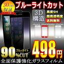 全面保護 3D 9H ブルーライト ガラスフィルム iPhoneX iPhone8 iPhone8plus iPhone7 iPhone6s iPhone6 plus 強化ガラスフィルム 傷防止 超高硬度 ラウンドエッジ 高透過率 極薄0.2mm 炭素繊維 9Hガラス