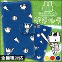 ミラー有 INFOBAR A01 ブルー スマホケース 手帳型 全機種対応 うさぎ 野球柄 動物 おしゃれ かわいい 手帳 ケース