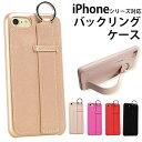 iPhone7ケース iphone8 リング付き【送料無料】...