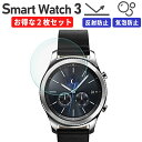 スマートウォッチ Galaxy Gear S3 Frontier フィルム 液晶 画面 保護 Samsung galaxy ウォッチ ギア S3 防指紋 傷防止 Smart Watch SCR..