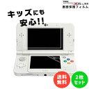 【楽天1位獲得】New ニンテンドー 3DS LL フィルム...