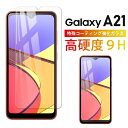 Galaxy A21 ガラスフィルム 保護フィルム ガラス 画面 保護 スマホ フィルム 2.5D docomo SC-42A 対応 A20 au SCV46 docomo SC-02Mにも対応 ギャラクシー 気泡ゼロ 全面 吸着 液晶 Clear クリア【送料無料】ポイント消化【送料無料】ポイント消化