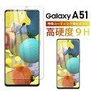 Galaxy A51 ガラスフィルム 保護フィルム ガラス 画面 保護 スマホ フィルム 2.5D docomo SC-54A au SCG07 Face ID 対応 ギャラクシー 気泡ゼロ 全面 吸着 液晶 Clear クリア【送料無料】ポイント消化