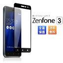 【半額】Asus Zenfone 3 ZE520KL ガラス フィルム zenfone3 ゼンフォン エイスース 保護フィルム ガラスフィルム 画面 保護 指紋防止 SIMフリー スマホ 全面吸着 3D ソフトフレーム 黒 Black【送料無料】ポイント消化