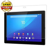 Xperia Z4 Tablet 保護フィルム ( docomo SO-05G / au SOT31 / SONY SGP712JP Wi-Fiモデル 10.1 インチ タブレット 対応 ) 3Layer Structures SCREEN SHIELD コーティング スクリーンシート【画面保護&指紋防止】