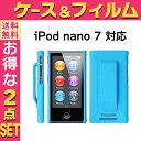 Apple iPod nano 7 ケース クリップ ハード...
