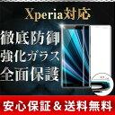 Xperia XZ3 ガラス フィルム 曲面 3D 気泡 ZERO 貼りやすい 全面 保護 エクスペリア XZ2 XZ Premium XZ2Compact XZ1 液晶 保護フィルム 淵面 粘着タイプ 画面 触り心地 滑らか 硬度 9H ケースに干渉しない CLEAR クリア【全品送料無料】ポイントup
