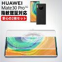 Huawei Mate 30 Pro 5G スマホ フィルム 全面保護 指紋 認証 対応 割れない TPU 新素材 ファーウェイ スマートフォン 楽天モバイル ウレタン 3D Mask HD ラウンドエッジ 画面 保護 高透過率 クリア 透明 2SET【送料無料】ポイント消化