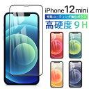 iPhone 12 mini iPhone12mini ガラスフィルム 3D 保護フィルム 全面 ガラス 保護 スマホ フィルム 5.4インチ アイフォン アイフォーン ..