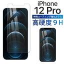 iPhone 12 Pro ガラスフィルム 全面吸着 2.5D iPhone12 Pro スマホ ガラス 保護 フィルム アイフォン 6.1インチ 液晶 画面 指紋 割れ 防止 衝撃 Clear クリア【送料無料】ポイント消化