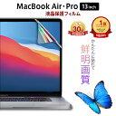 MacBook air フィルム Pro...