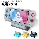 Nintendo Switch lite スイッチ スイッチライト 充電スタンド 充電 充電器 任天堂 ニンテンドーポイント消化