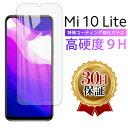 Xiaomi Mi 10 Lite 5G ガラスフィルム ガラス フィルム シャオミ ミー テン ライト 保護フィルム au XIG-01 2.5D 全面 保護 全面吸着 クリア clear【DEAL】ポイント消化