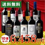 【送料無料】【ワイン セット】<1本たったの598円(税抜)!>3大銘醸地フランス、イタリア、スペイン入り!世界7ヵ国赤ワイン選りすぐり10本セット 第17弾(赤ワイン wine) 【0045323】(05P01Mar15)