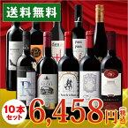 【送料無料】ワイン セット<1本たったの598円(税抜)!>3大銘醸地フランス、イタリア、スペイン入り!世界7ヵ国赤ワイン選りすぐり 赤ワイン 10本セット 第23弾【赤ワイン】【ワインセット】【0045323】【wine】[02P04Jul15]