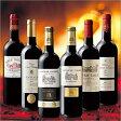 【送料無料】ボルドーワイン [ワイン セット] トリプル金賞入り! 赤ワイン!ボルド−厳選シャトー金賞赤6本セット [ボルドー][wine]