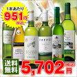 (約30%OFF)ボルド−金賞入りフランス辛口白ワイン6本セット【ボルドーワイン】【ワイン セット】【0045650】
