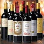 【ネット限定】ボルド−お得12本 ワイン セット 第12弾[ボルドーワイン][赤ワイン][ボルドー][wine]【楽フェス_ポイント2倍】