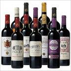 【送料無料】【ネット限定】ボルド−金賞赤ワイン12本お楽しみセット[ボルドーワイン][ワイン セット][赤ワイン][ワインセット]