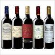 【送料無料】ボルドーグレートヴィンテージ2000年右岸アペラシオン飲み比べ赤5本セット[赤ワイン][ワインセット][赤:フルボディ]
