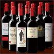 【送料無料】第14弾 ワイン 赤 セット ボルドーお得12本[ワインセット ボルドーワイン wine 送料無料][05P27May16]