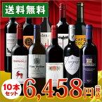 【送料無料】ワイン セット<1本たったの598円(税抜)!>3大銘醸地フランス、イタリア、スペイン入り!世界7ヵ国赤ワイン選りすぐり 赤ワイン 10本セット 第25弾【赤ワイン】【ワインセット】【7774851】【wine】[02P04Jul15]【楽フェス_ポイント2倍】
