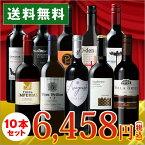 【送料無料】ワイン セット<1本たったの598円(税抜)!>3大銘醸地フランス、イタリア、スペイン入り!世界7ヵ国選りすぐり 赤ワイン 10本セット 第27弾【赤ワイン】【イタリアワイン】【7774894】【wine】