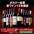 【送料無料】ワイン 赤 セット ボルドー金賞赤ワイン12本お楽しみセット[赤ワイン][ワインセット][ワイン][わいん][wine][ボルドーワイン][赤:フルボディ][送料無料]