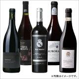【送料無料】世界高級赤ワイン豪華5本お楽しみセット[赤ワイン][ワインセット][赤:フルボディ] 【7775506】