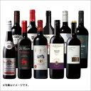 【送料無料】世界のフルボディ赤10本福袋[赤ワイン][ワインセット][赤:フルボディ]