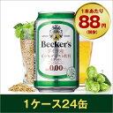 【対象2セット購入で800円OFFクーポン】ベッカーズ ノンアルコールビール 330ml×24缶 【1ケース】【7763027】