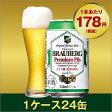 【予約販売】ブロイベルグ ビール 330ml×24本 【1ケース】※16年11月下旬より順次発送