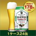 ブロイベルグ ビール 330ml×24本 【1ケース】 【7763028】