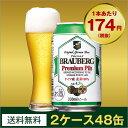 【送料無料】ブロイベルグ ビール 330ml×48缶 【2ケース】 【7763029】