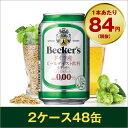 ベッカーズ ノンアルコールビール 330ml×48缶 【2ケース】【7763031】