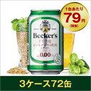 【送料無料】ベッカーズ ノンアルコールビール 330ml×72缶 【3ケース】【7763032】