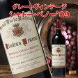 シャトー・ペノー'09(2009)[赤ワイン][ワイン][赤:フルボディ]