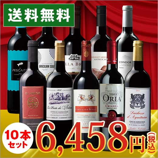 【送料無料】ワイン セット<ワイン1本たったの598円(税抜)!>3大銘醸地入り!世界7ヵ国選りすぐり赤ワイン10本セット 第36弾【赤ワイン/イタリアワイン/wine/イタリアワイン】【7777321】