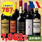 【送料無料】ワイン セット (43%OFF)赤ワイン!フランスメダル受賞赤厳選10本ワインセット15弾(ボルドーワイン ボルドー wine)【7777325】[05P07Feb16]